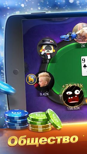 Poker Texas u0420u0443u0441u0441u043au0438u0439 5.9.1 screenshots 1