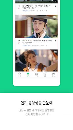 Naver TV 4.6.2 screenshots 2