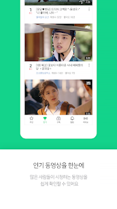 Naver TV – APK Mod for Android 2
