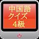 中国語検定【4級】