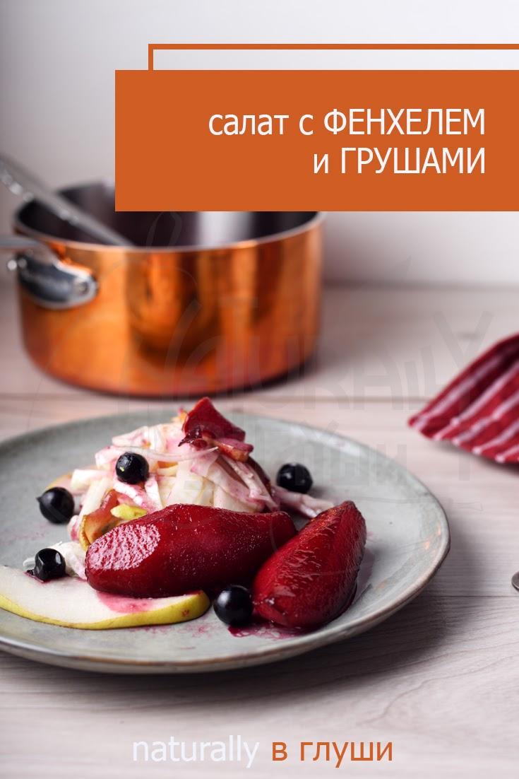 Салат с фенхелем и грушами, сваренными в сиропе из черной смородины   Блог Naturally в глуши