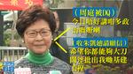 林鄭「初一唔講政治嘢」拒回周庭被DQ 轉頭即諷朱凱廸「大刀闊斧批工程」