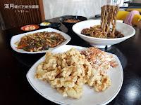 滿月보름달-韓式正統炸醬麵