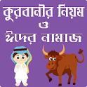 কোরবানির মাসায়েল ও ঈদের নামাজের নিয়ম - Qurbani Eid icon