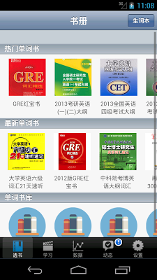 背单词Online - screenshot