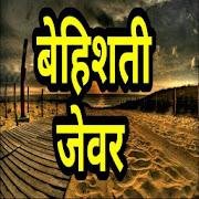 Bahishti Zevar Hindi