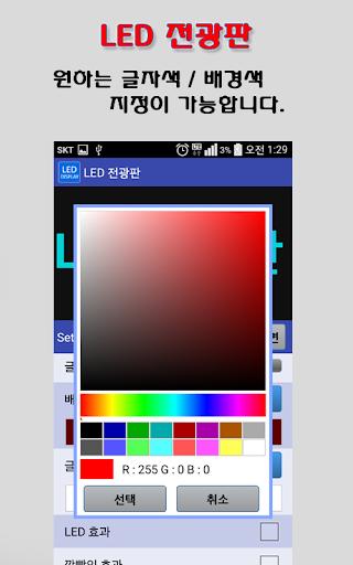 玩娛樂App|Electronic led display免費|APP試玩