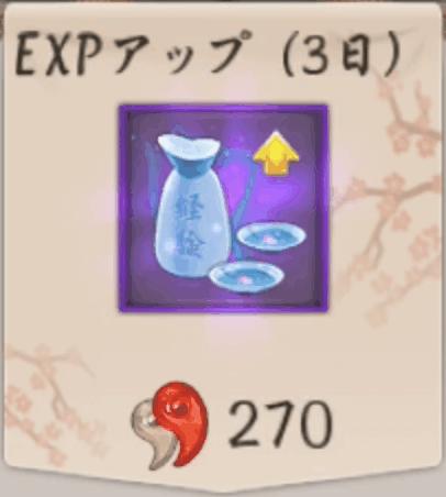 EXPアップ3日