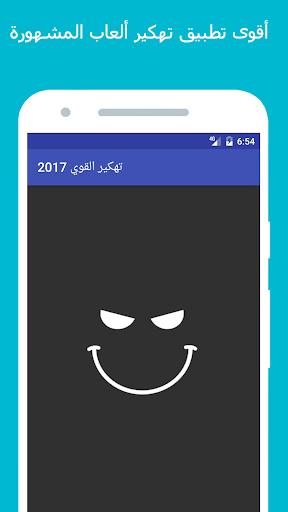 تهكير العاب 2017  Prank Joke for PC