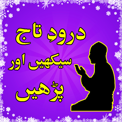 Darood Tanjeena Ebook Download