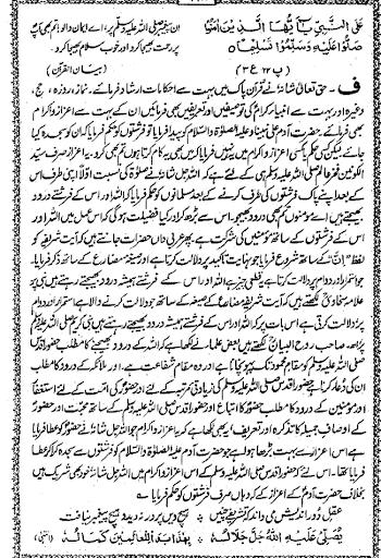 Fazaile Amal Darood Shareef