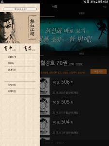 [Comics] The ruler of the land screenshot 16