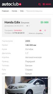 Autoclub.kg screenshot