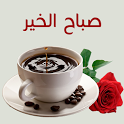 صور صباح  و مساء الخير بدون نت icon