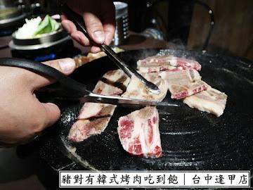 豬對有韓式烤肉吃到飽 台中逢甲店