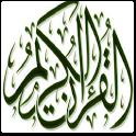كيفية حفظ القرآن بسرعة icon