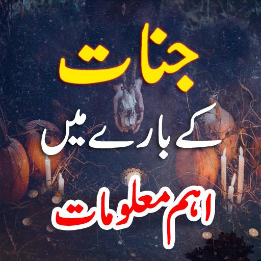 Jinnat Kay Halaat-o-Ahkam