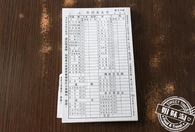 廣招英明誠店菜單