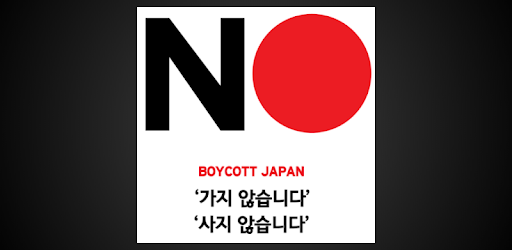 NONO JAPAN PLUS - NONJOJAN, Japan Brand products and alternate product information and photos in the app easily and quickly
