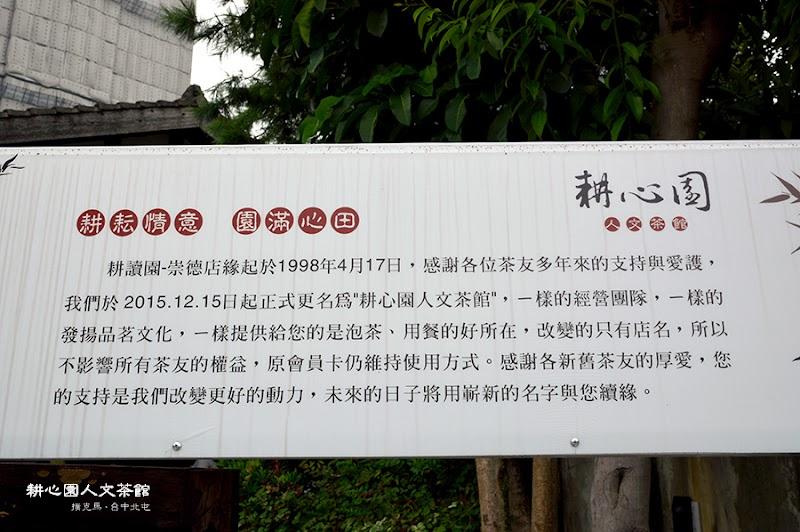 耕心園人文茶館