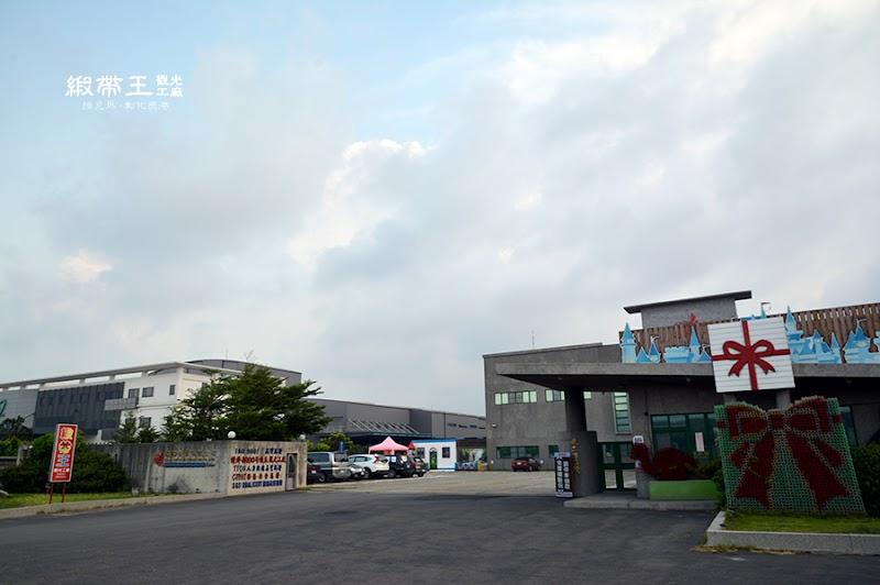 緞帶王觀光工廠