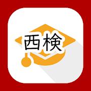 DELE・西検3-5級サバイバルゲーム