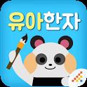 시멘토 유아한자 icon