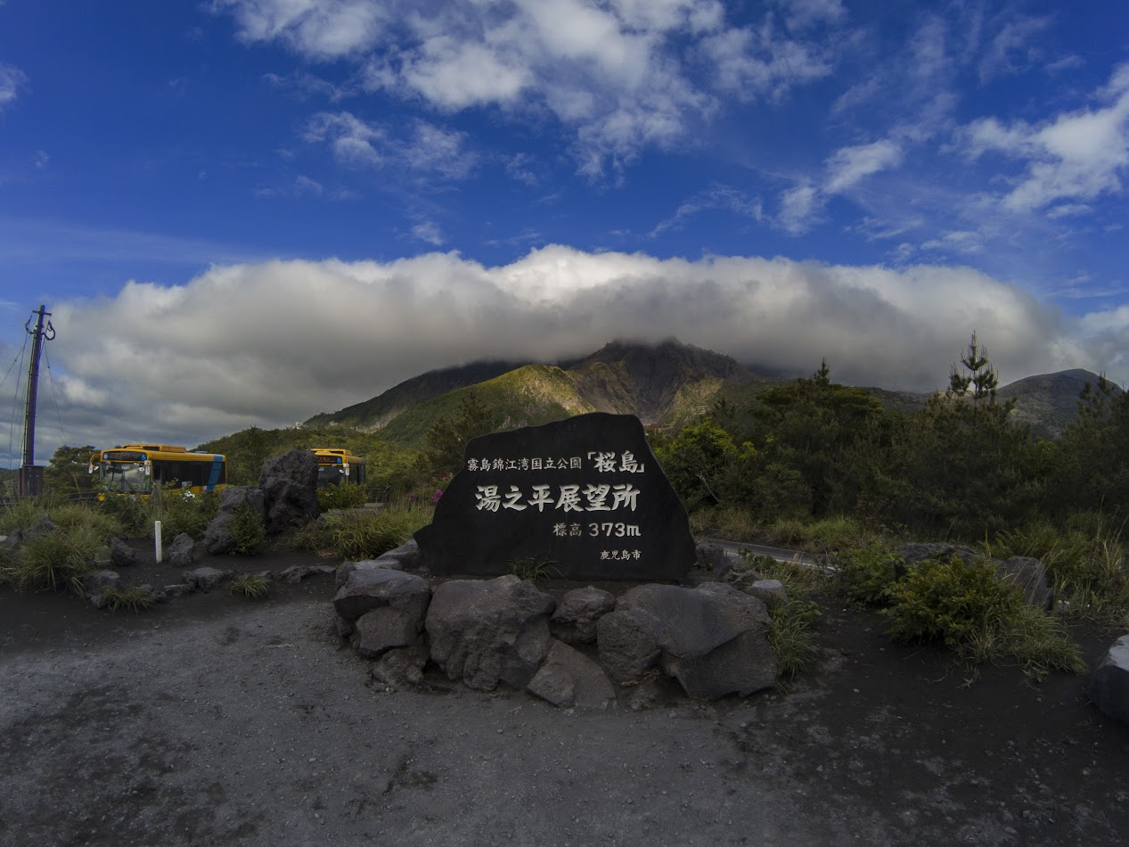 Mt. Sakurajima thumbnails No.3