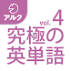 究極の英単語 【超上級の3000語】 SVL Vol.4