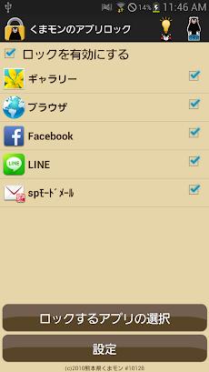 くまモンのアプリロックのおすすめ画像1
