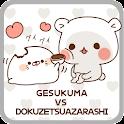 GESUKUMA&DOKUZETSU Shake2