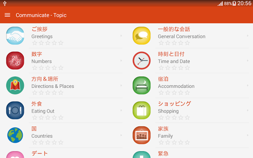 Learn Japanese & Speak Japanese - AWABE - screenshot