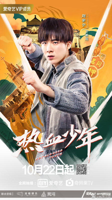 Hot-Blooded Youth / The Files of Teenagers In The Concession China Web Drama
