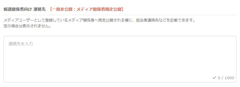 PR TIMES STORY編集画面の報道関係者向け連絡先入力欄