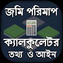 jomi mapar calculator - জমি মাপার ক্যালকুলেটর icon