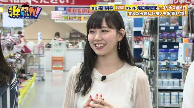 190403 (720p) Hamachan ga! ep533 (Watanabe Miyuki)