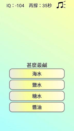 u9006u5411u601du7dad u667au5546u6e2cu9a57 by A-Kuang 6.2 screenshots 1