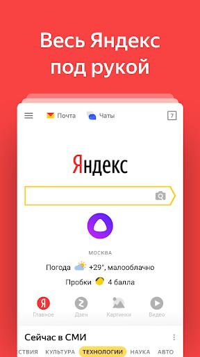 Yandex 7.71 screenshots 1