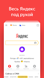 Yandex APK screenshot thumbnail 9
