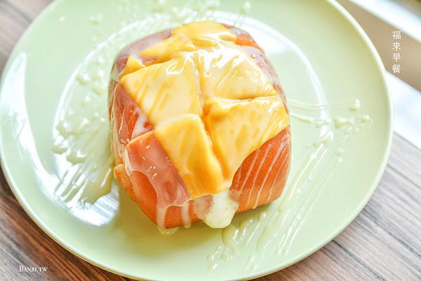 中和美食-福來早餐 起司煉乳炸饅頭夾棉花糖與肉蛋板烤吐司