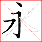 Write Chinese characters with me