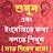 Learn English in Bangla: Speak Bangla to English Icône