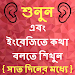 Learn English in Bangla: Speak Bangla to English Icon