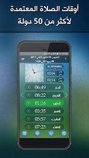 AlAwail Prayer Times Demo - náhled