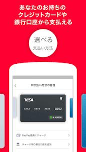 PayPay-ペイペイ(簡単、お得なスマホ決済アプリ) Android APK 7