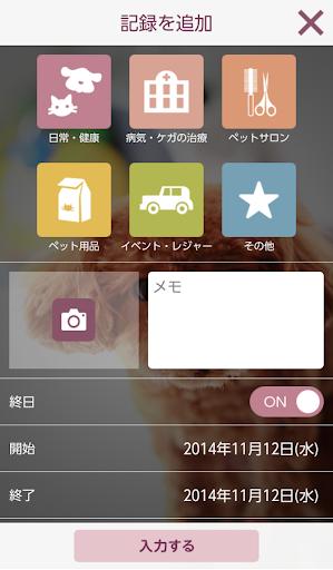 無料生活Appのペットの家 ~ ペットの健康管理ができる無料アプリ ~|記事Game