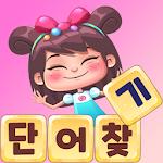 워드프렌즈 - 단어찾기 재미있는 단어게임 icon