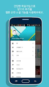 웹툰배달부 - 웹툰 신속 배달 screenshot 6