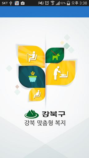 강북구 맞춤형 복지앱