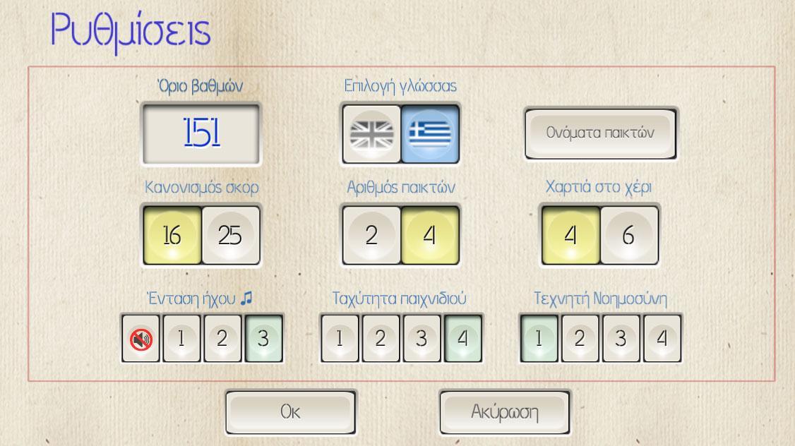 Ξερή++ - στιγμιότυπο οθόνης